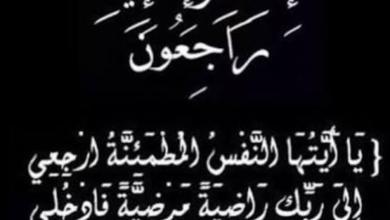 صورة برقية عزاء من مصر البلد للاستاذ محمد حشيش والاستاذ ممدوح عبد الجواد