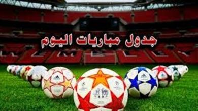 صورة تعرف على مواعيد مباريات اليوم الجمعة 26 فبراير 2021 والقنوات الناقلة