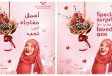 صورة بوابة الشرق مول تحتفل بأجمل الأوقات في يوم الحب