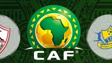 صورة موعد مباراة الزمالك وتونجيت السنغالي في دوري أبطال إفريقيا